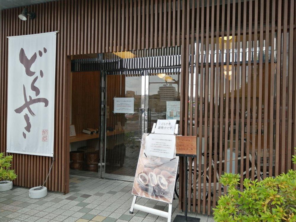 ankoya木町通店