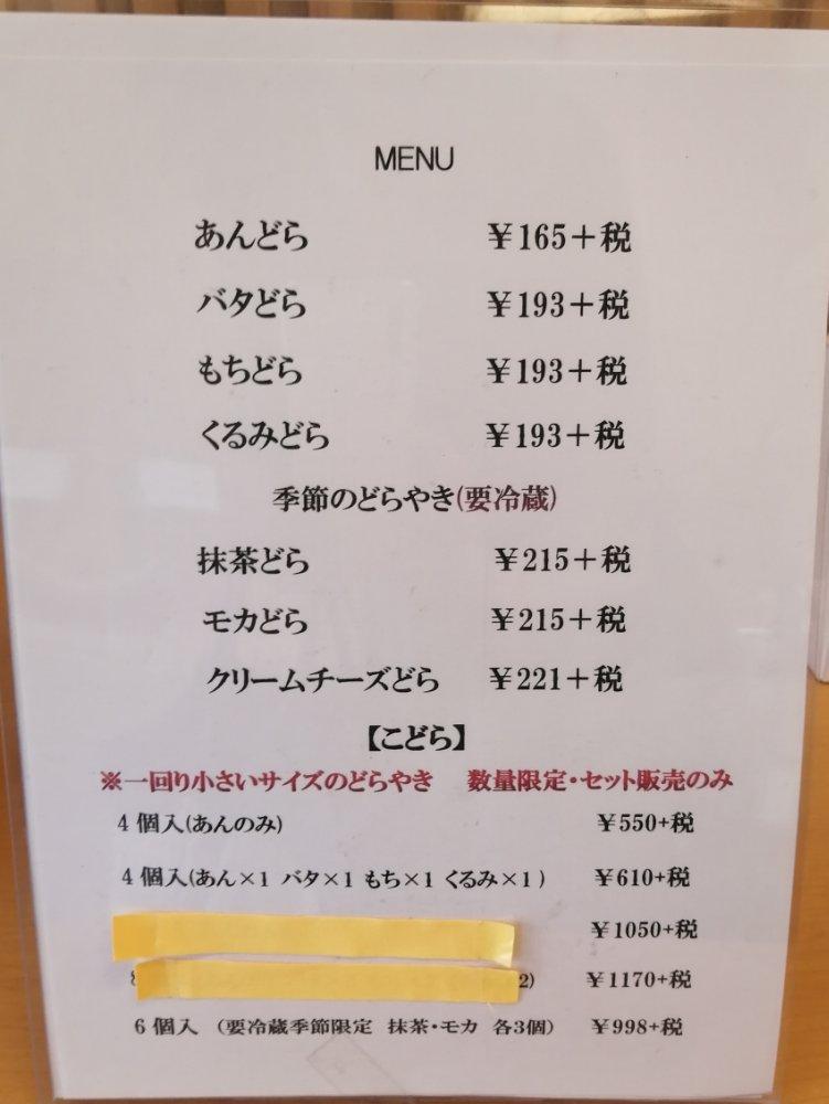 ankoya木町通店のメニュー