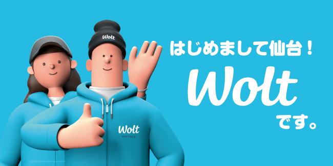 はじめまして仙台!woltです。