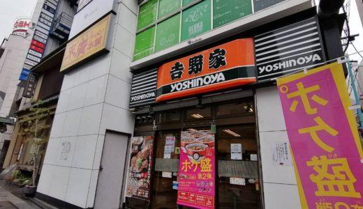 【閉店情報】吉野家 広瀬通り一番町店|8月15日15時をもって閉店へ