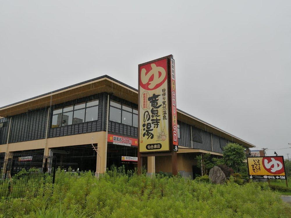 竜泉寺の湯 仙台泉店