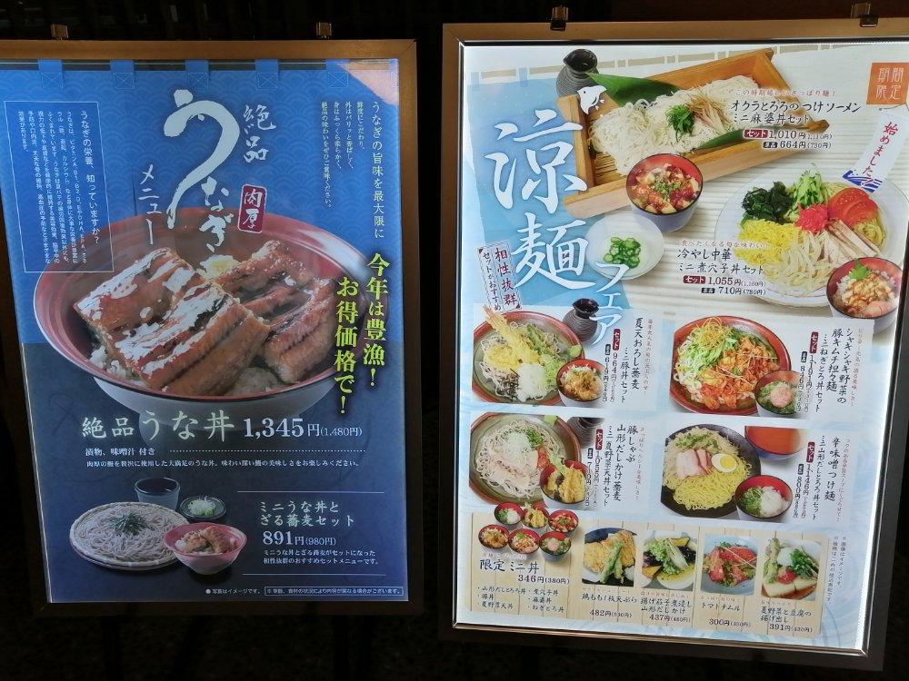 竜泉寺の湯仙台泉店の食事メニュー