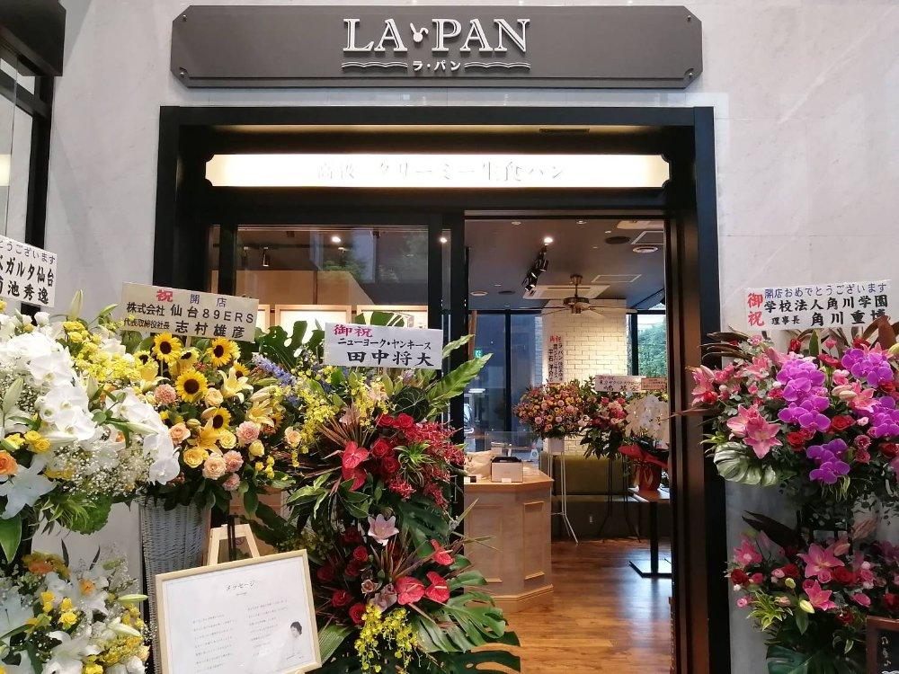 仙台駅東口のラパン仙台本店