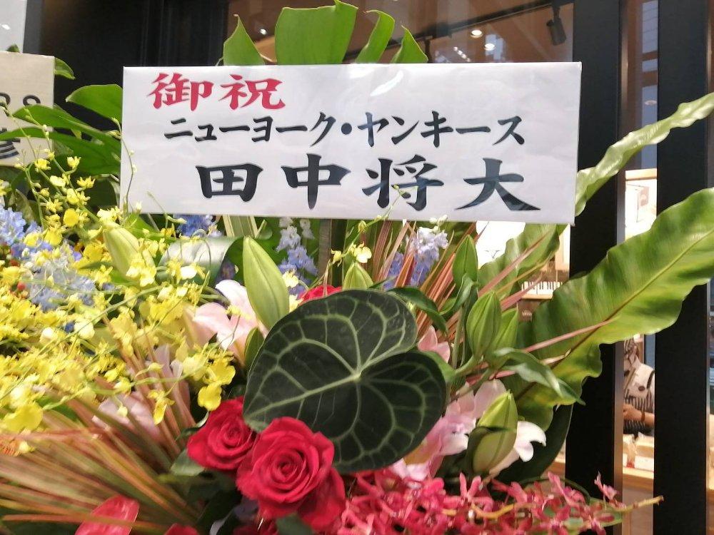 田中将大投手の花