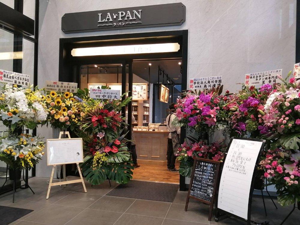 ラパン仙台本店