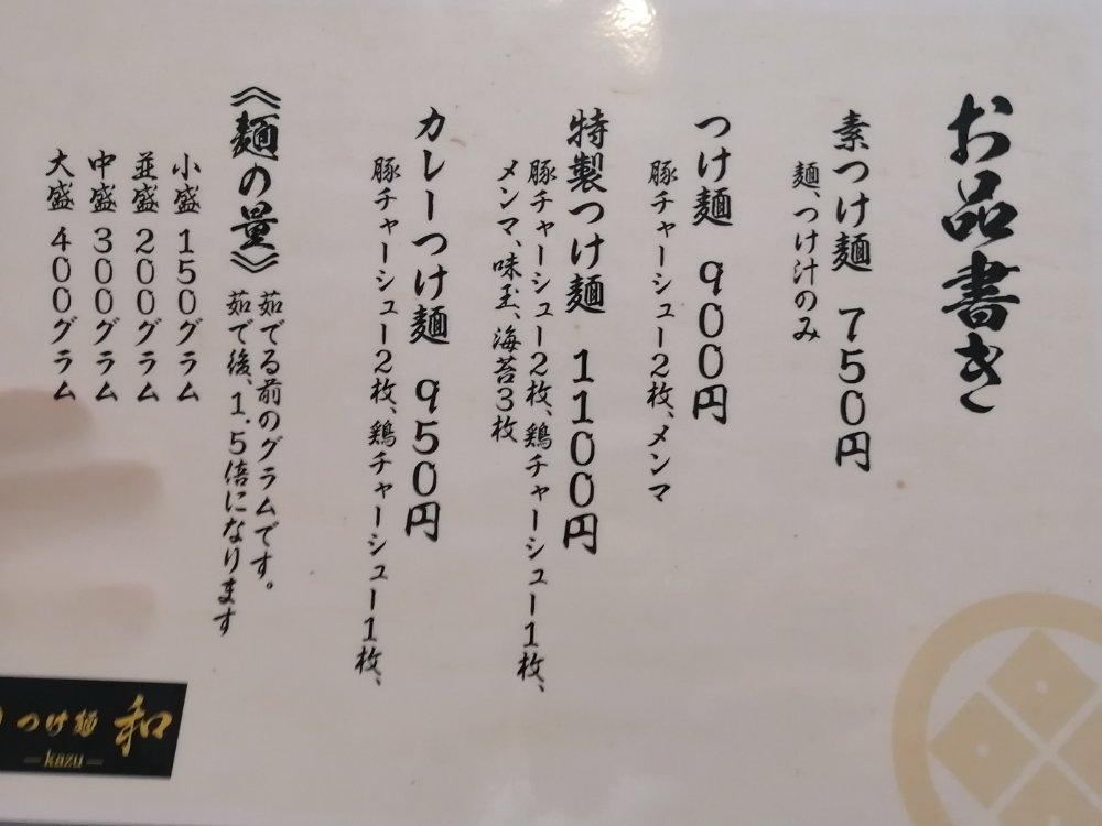 つけ麺 和 泉中央店のメニュー