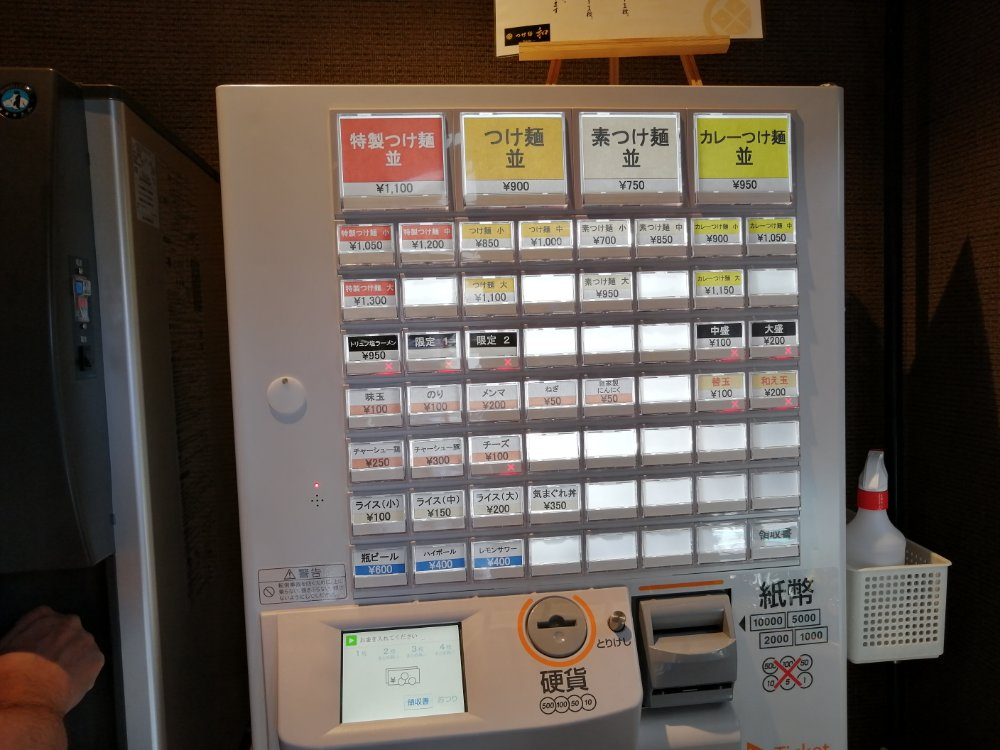 つけ麺 和 泉中央店の食券機