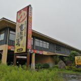 竜泉寺の湯仙台泉店