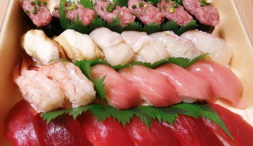うまい鮨勘はやっぱりうまい!超豪華お寿司をテイクアウト!