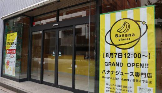 【新店情報】バナナジュース専門店 バナナプラネット仙台二日町店|オープンセール半額!
