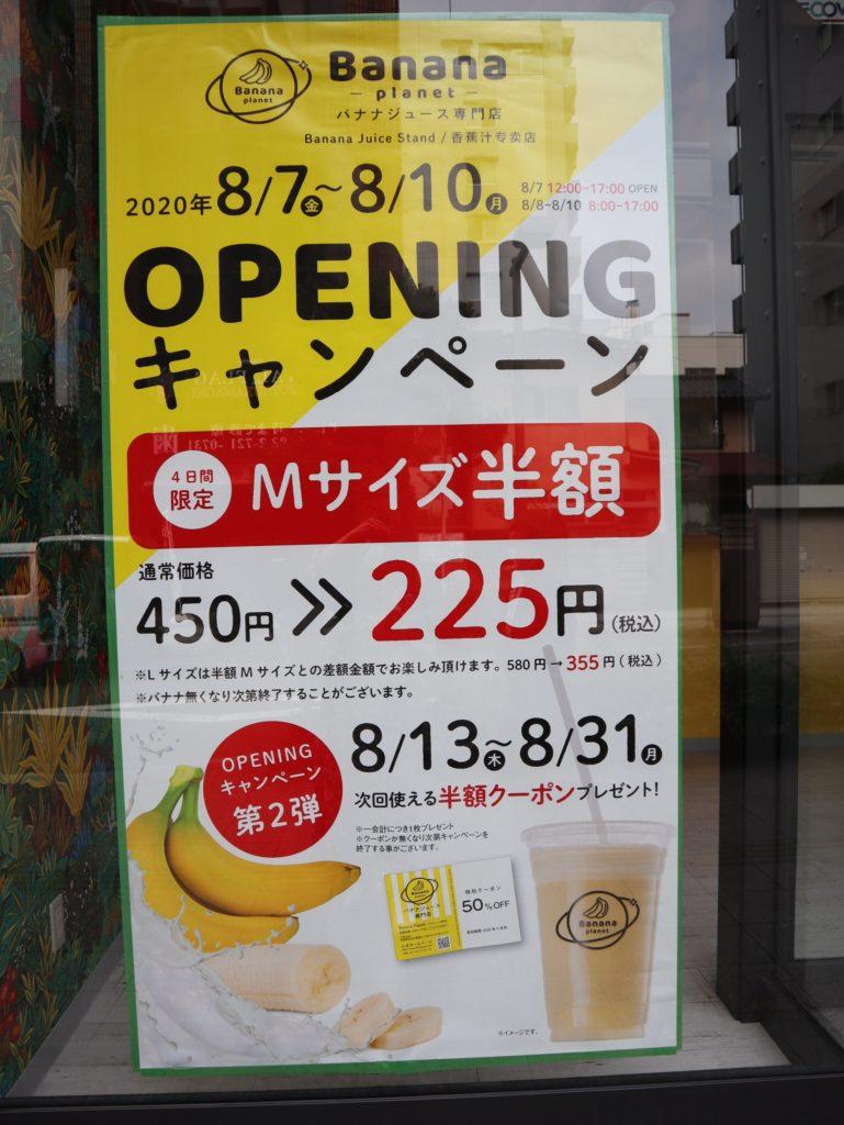 バナナプラネット仙台二日町店のオープニングキャンペーン