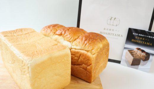 仙台のホシヤマ珈琲店が『最高級』食パンを新発売!さっそく2種類たべてみたよ!