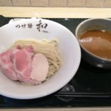 つけ麺和 泉中央店 カレー