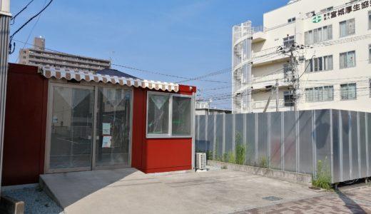 【新店情報】よつばBakery長町店|8月20日プレオープン