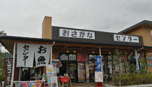 【新店情報】茂庭 おさかなセンター286|浜焼きや鮮魚の販売など