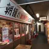 大崎肉市場と津田鮮魚店