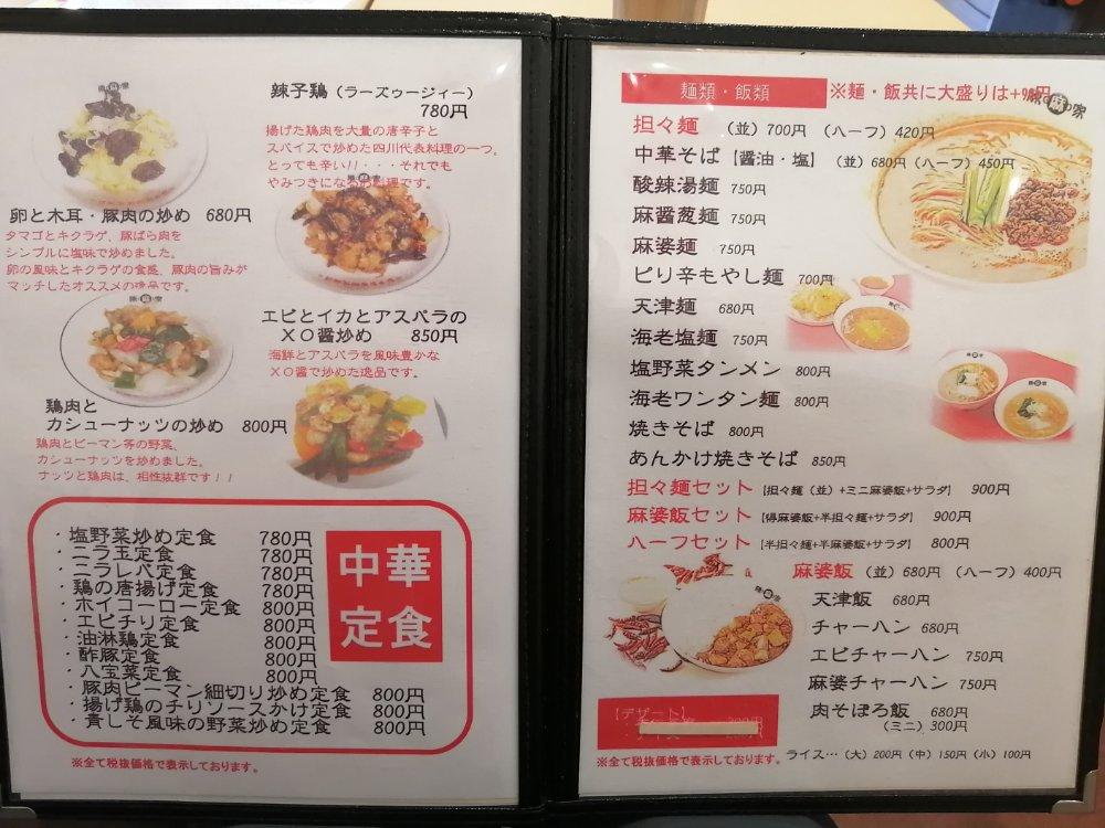 定食・麺類
