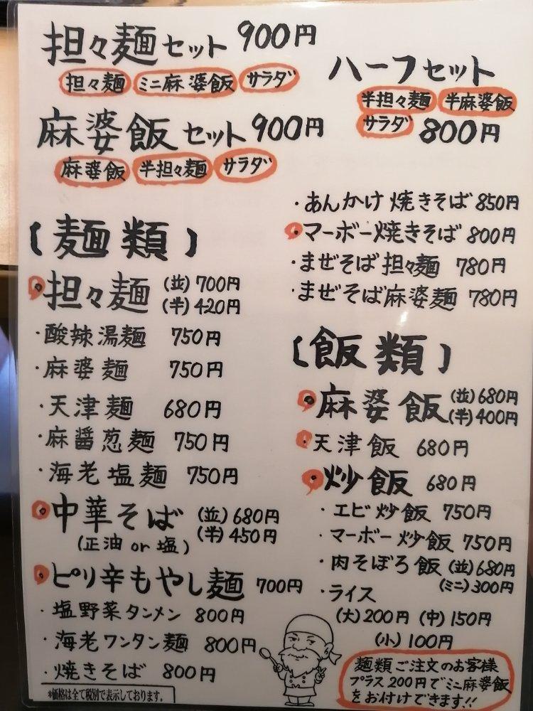 大衆中華ちんまや セット・麺類メニュー