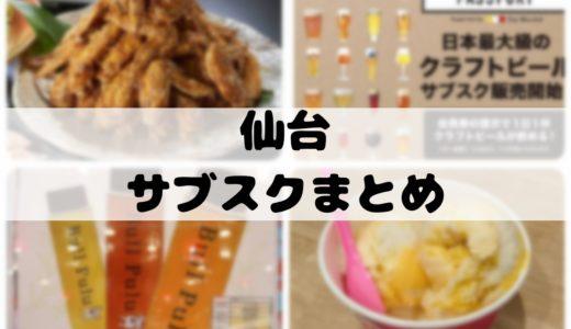 仙台のサブスクがある飲食店まとめ|通うほどお得になる定額サービス