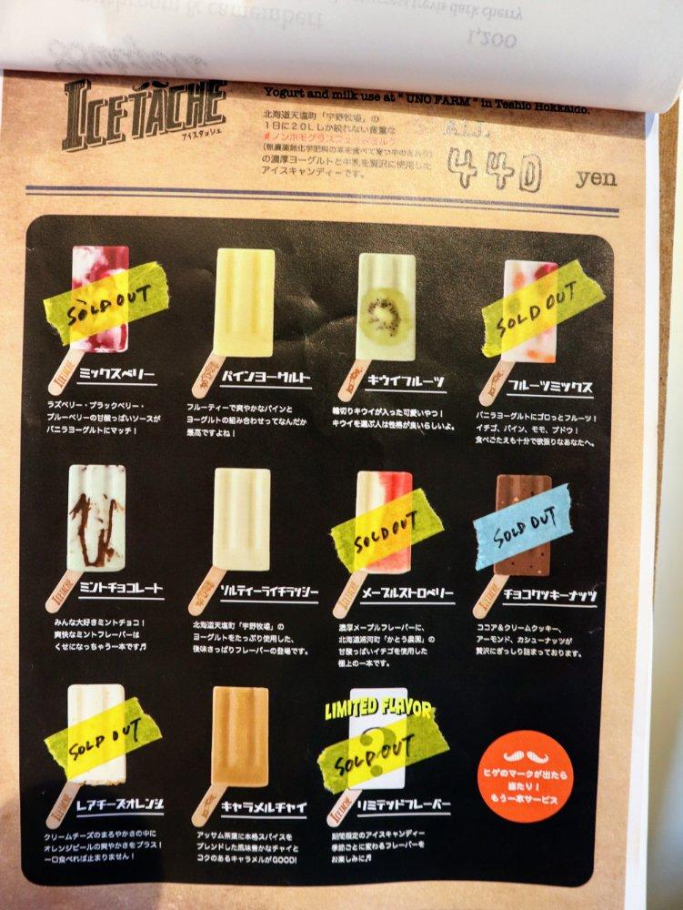 SENDAI COFFEE STANDのアイス