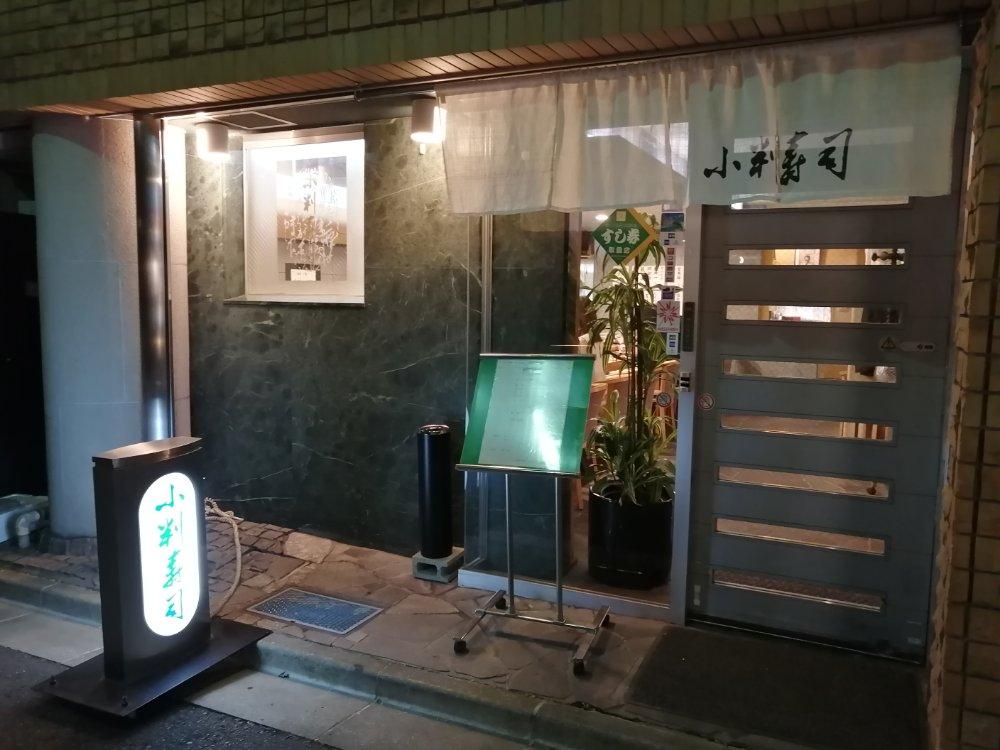 文化横丁の小判寿司