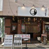 ゴリラ食堂仙台駅前店