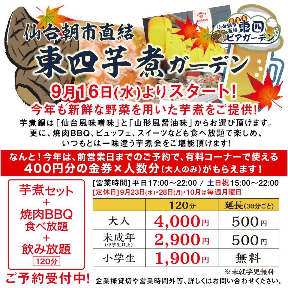 2020仙台朝市芋煮ガーデン