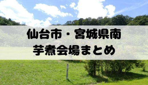【2020版】仙台市・宮城県南の芋煮会場&イベントまとめ
