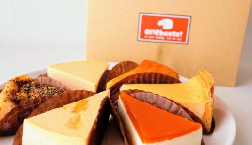 チーズケーキ好き必食!泉区の『オイチーズ』で6種類食べ比べ|一番美味しかったのは?