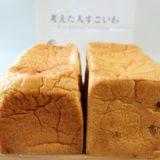 考えた人すごいわの食パン