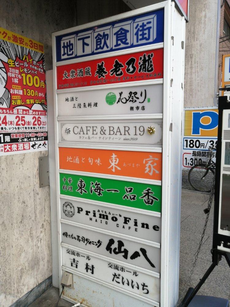 仙台朝市地下飲食街の店舗一覧