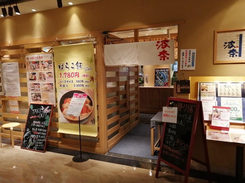 海の台所 波奈 仙台エスパル店