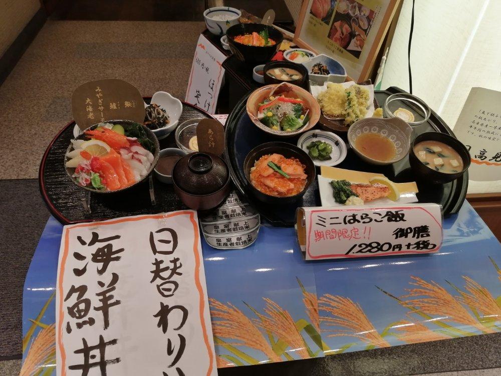 郷土料理 みやぎ乃 メニュー