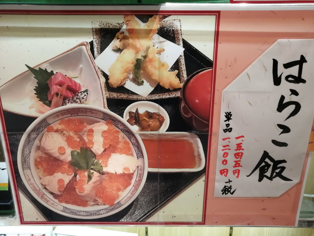 飯・魚・酒・肴 松島のはらこ飯