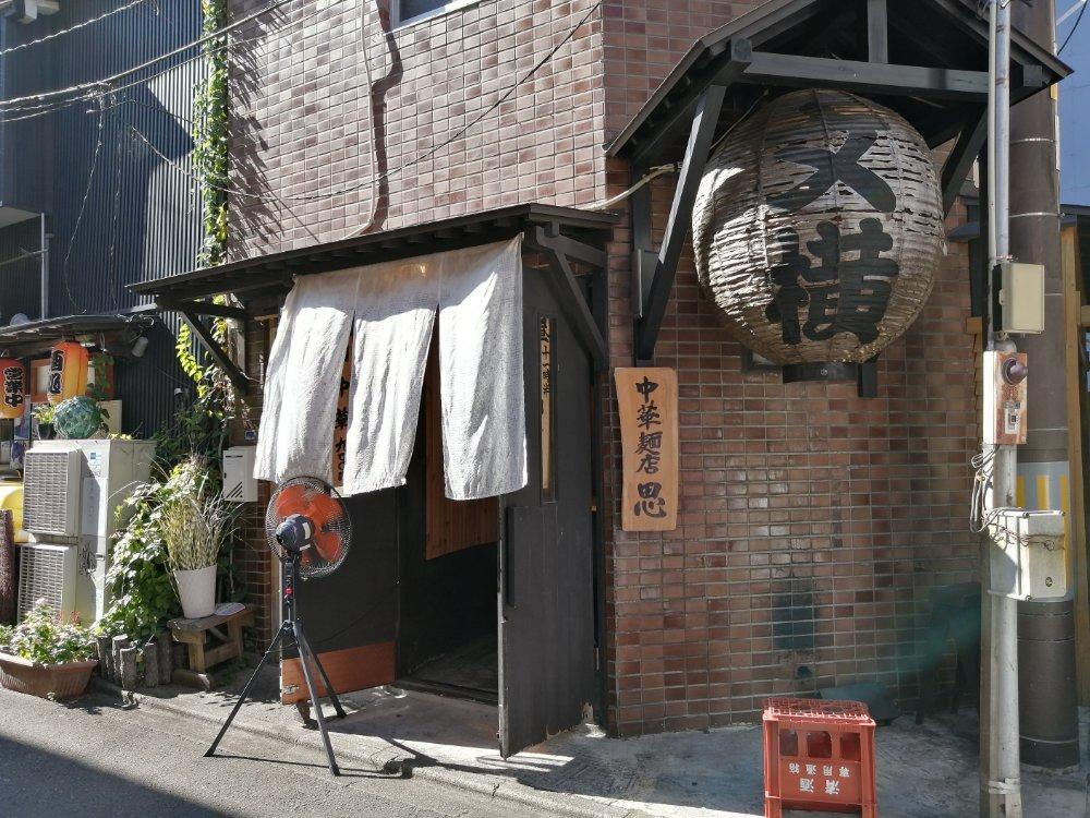 文化横丁 中華麺店 思
