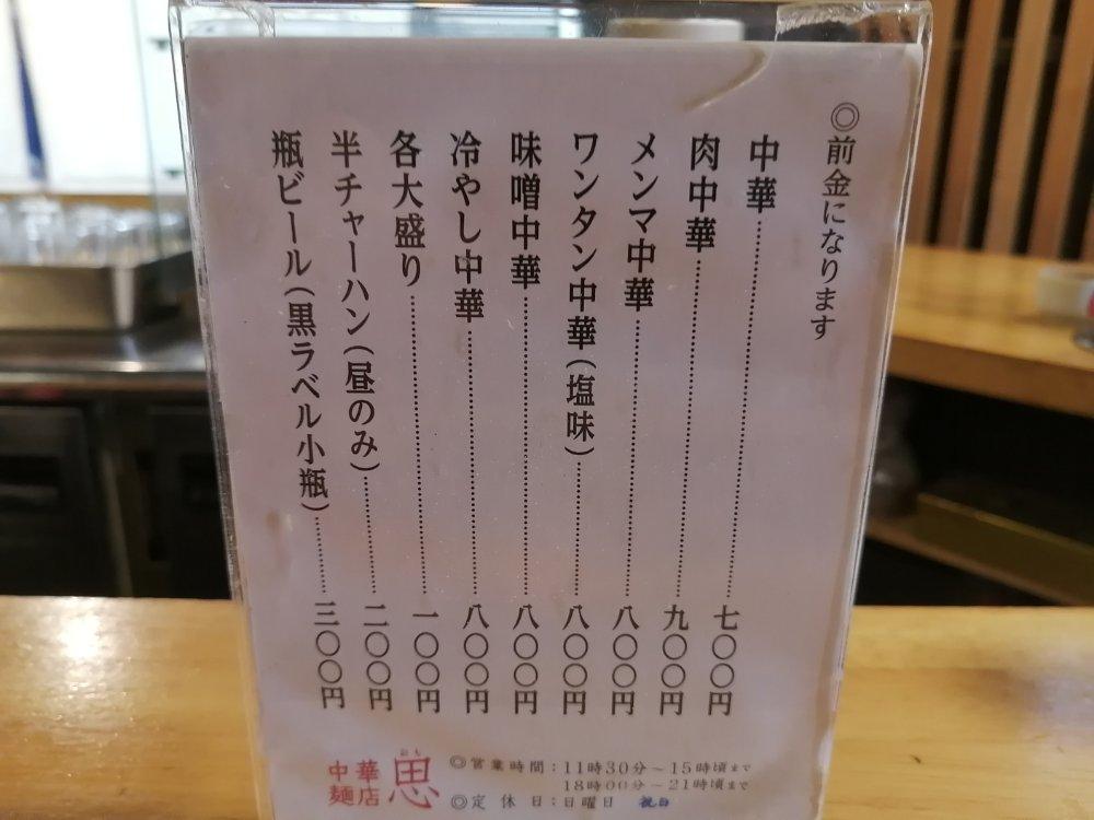 中華麺店 思 メニュー
