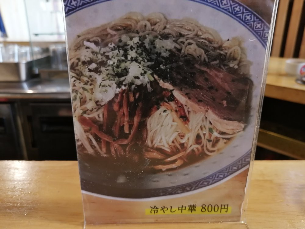 中華麺店 思の冷やし中華