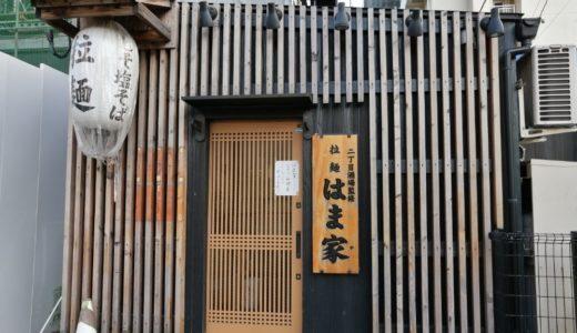 【期間限定再開】国分町 拉麺 はま家 2020年9月14日から
