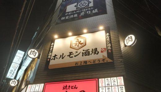【閉店情報】仙台駅東口 ホルモン酒場 永山が3月7日をもって閉店に