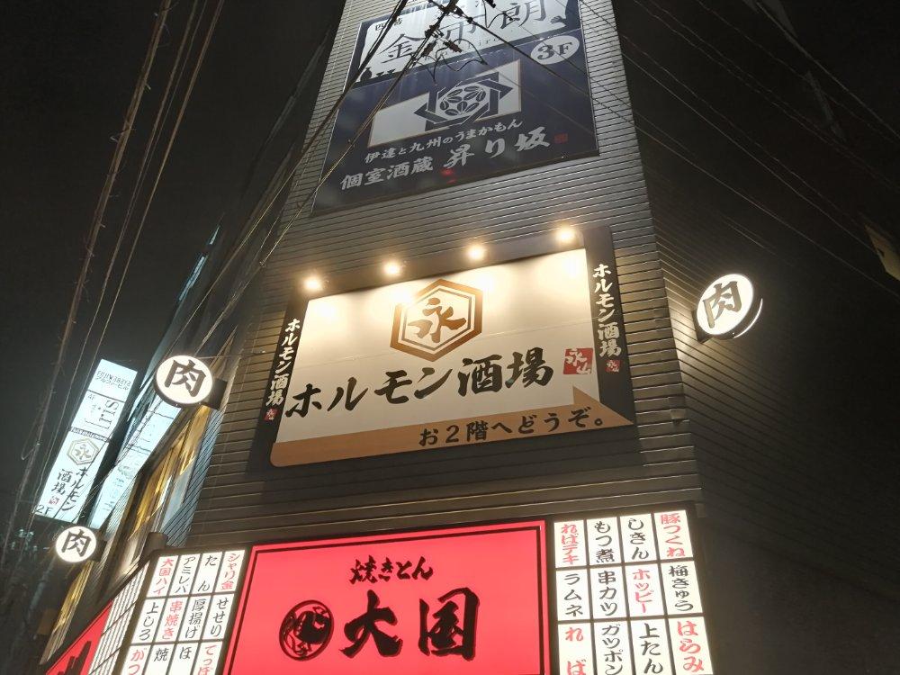 ホルモン酒場 永山