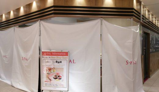 【新店情報】金市朗がテイクアウト店をオープン|エスパル仙台 青の葉デイリーマーケット内