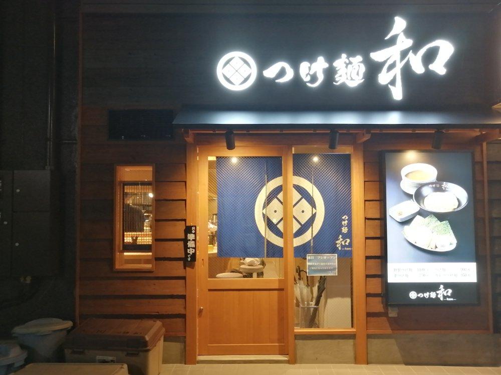 つけ麺和 仙台駅東口店