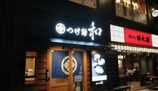 【新店情報】つけ麺 和 仙台駅東口店&東口の美味しいラーメン店11軒も紹介