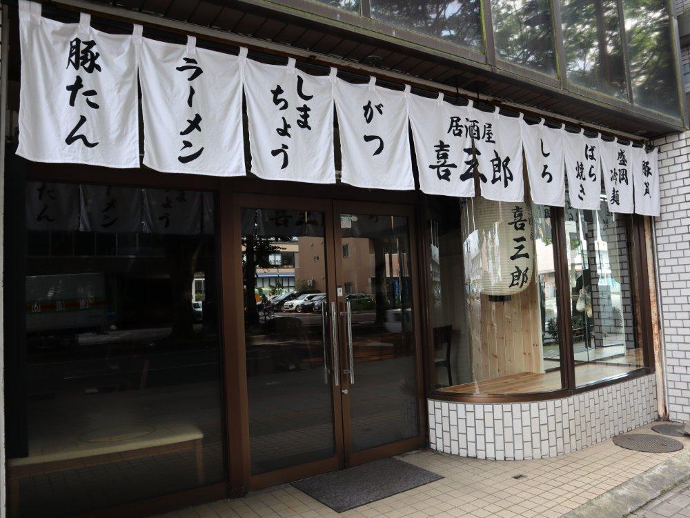 本町の喜三郎