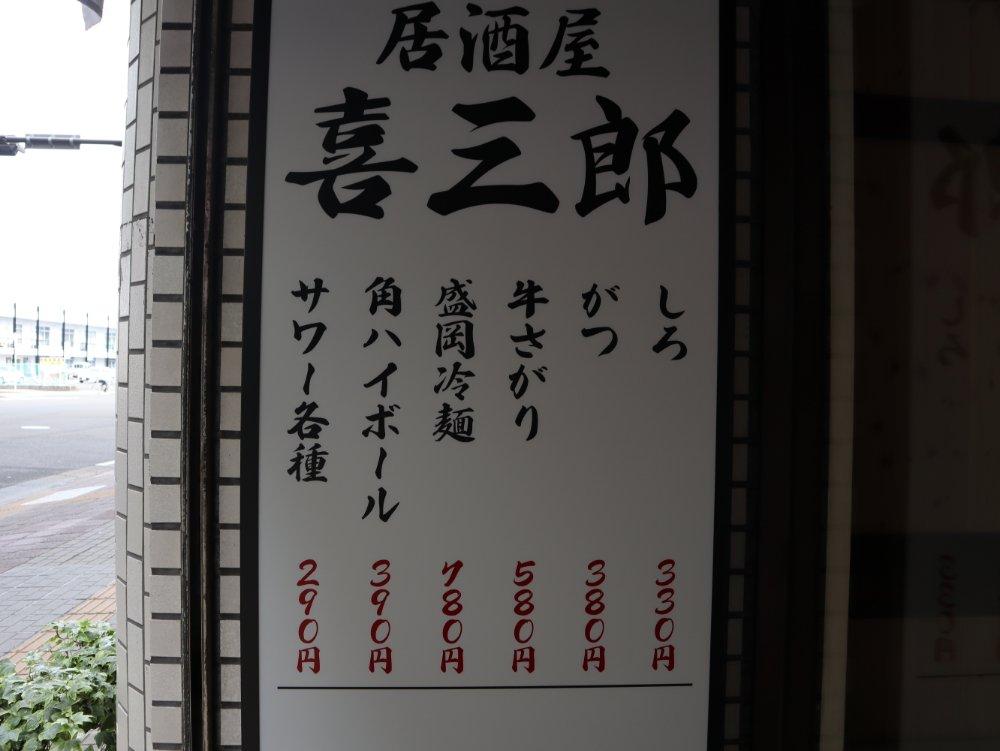 居酒屋喜三郎のメニュー