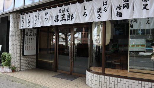 【新店情報】居酒屋 喜三郎|仙台市青葉区本町にオープン予定