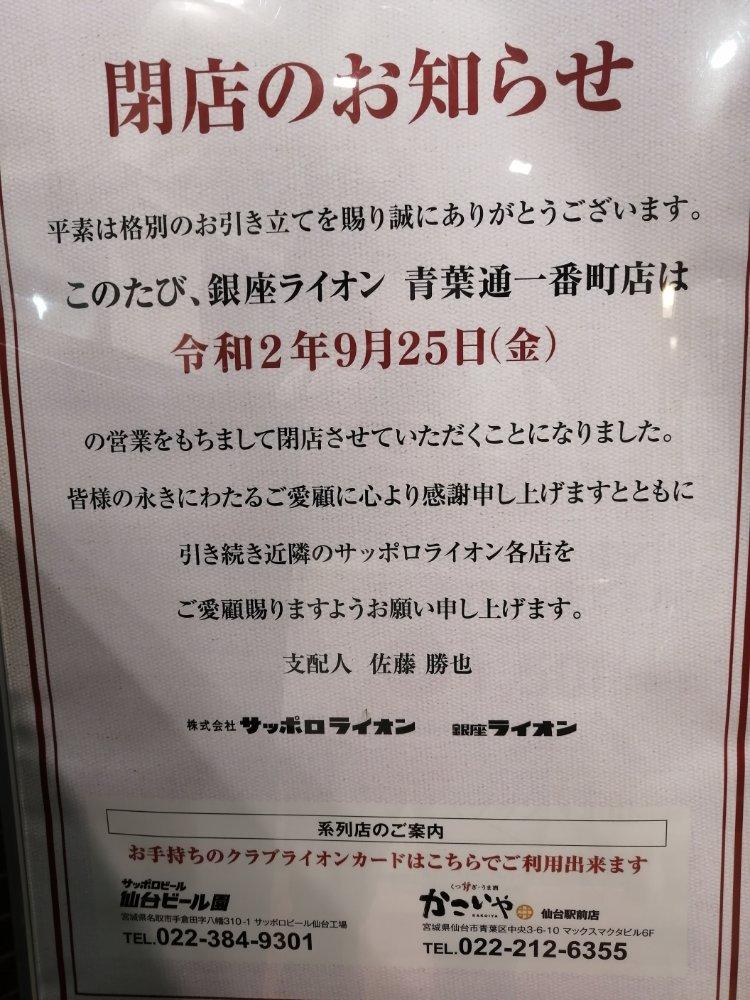 銀座ライオン青葉通り一番町店 閉店のお知らせ