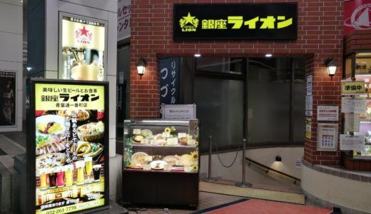 【閉店情報】銀座ライオン青葉通一番町店|9月25日をもって営業終了予定