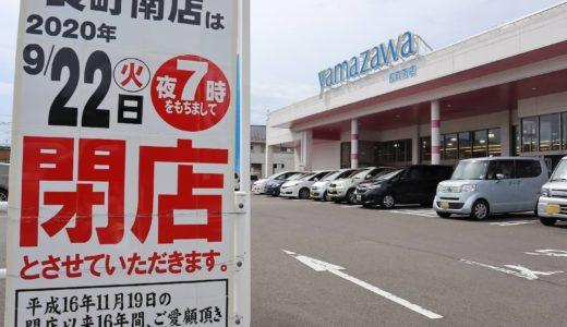 【閉店情報】ヤマザワ長町南店|9月22日をもって閉店予定