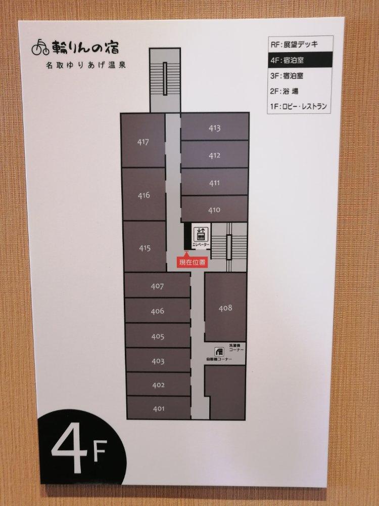 輸りんの宿4階